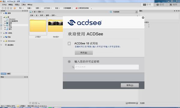ACDSee(看图软件) V18.1.0.62 中文安装版