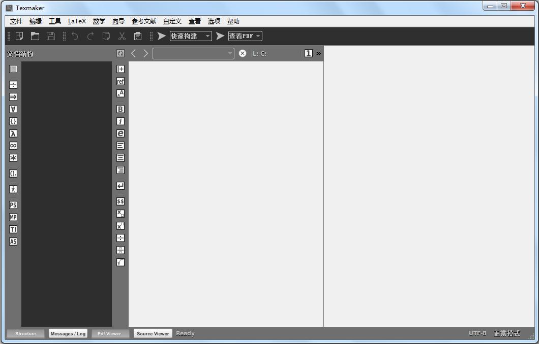 LaTeX编辑器(Texmaker) V5.0.2
