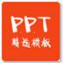 PPT精选模板 V1.0.0