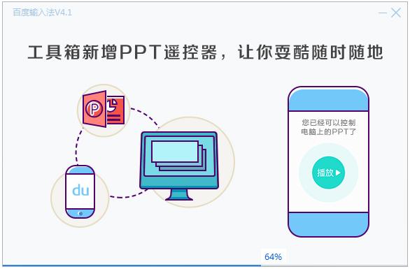百度拼音输入法 V5.4.4820.0 简体中文版