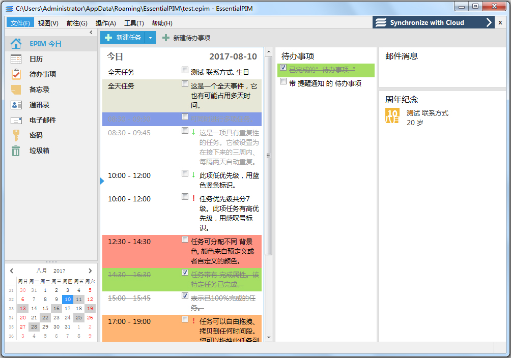 EssentialPIM(日程安排) V7.53