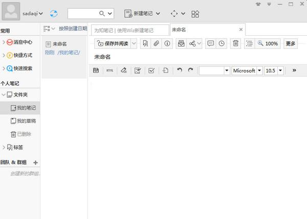 为知笔记 V4.8.5