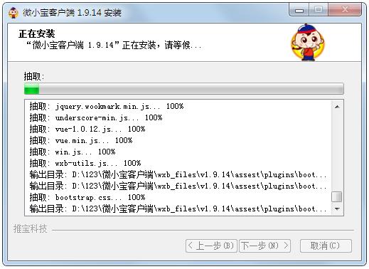 微小宝客户端 V1.9.14