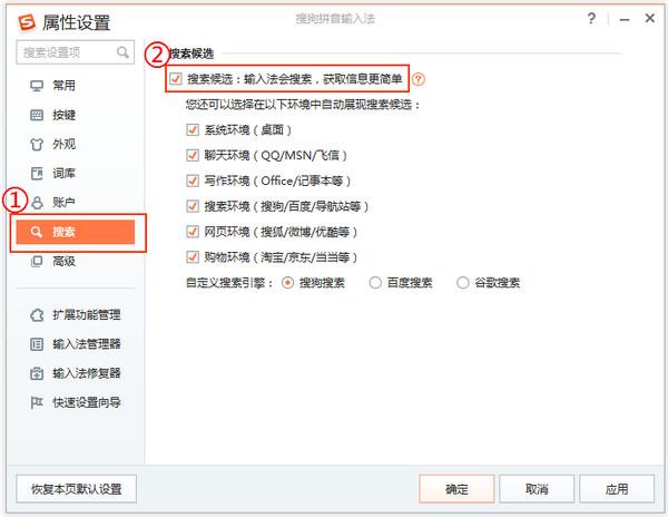 搜狗拼音输入法 V8.6.0a