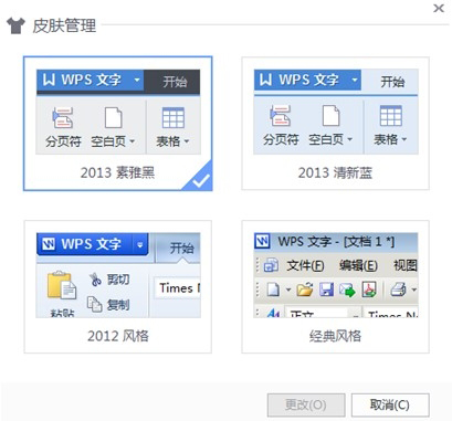 WPS Office 2016抢鲜版 V10.1.0.6660