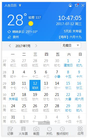 人生日历 V5.2.11.300