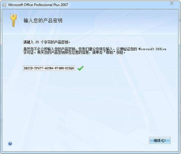 Microsoft office2007免费版下载
