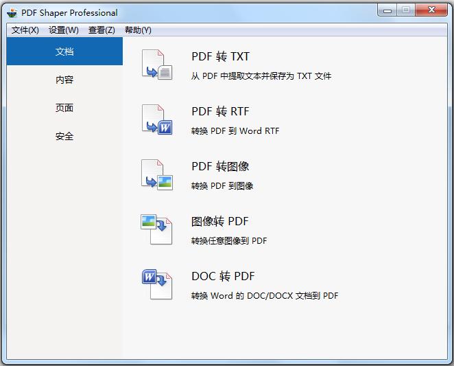 PDF Shaper(PDF编辑器) V7.3 汉化绿色版