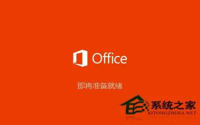 Microsoft Office 2016 简体中文版