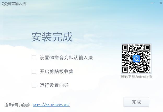 QQ拼音输入法 V5.6.4103.400 简体中文版