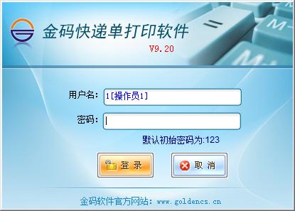 金码快递单打印软件 V9.20