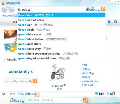 必应词典 V3.5.3.0001