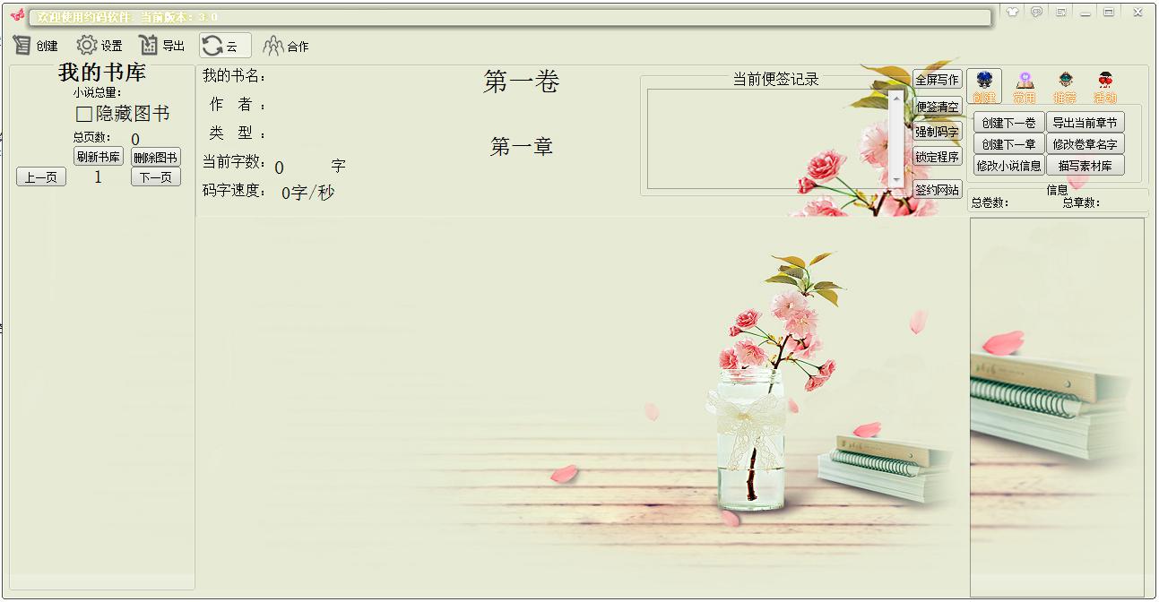悦漫码字软件(约码软件) V3.0