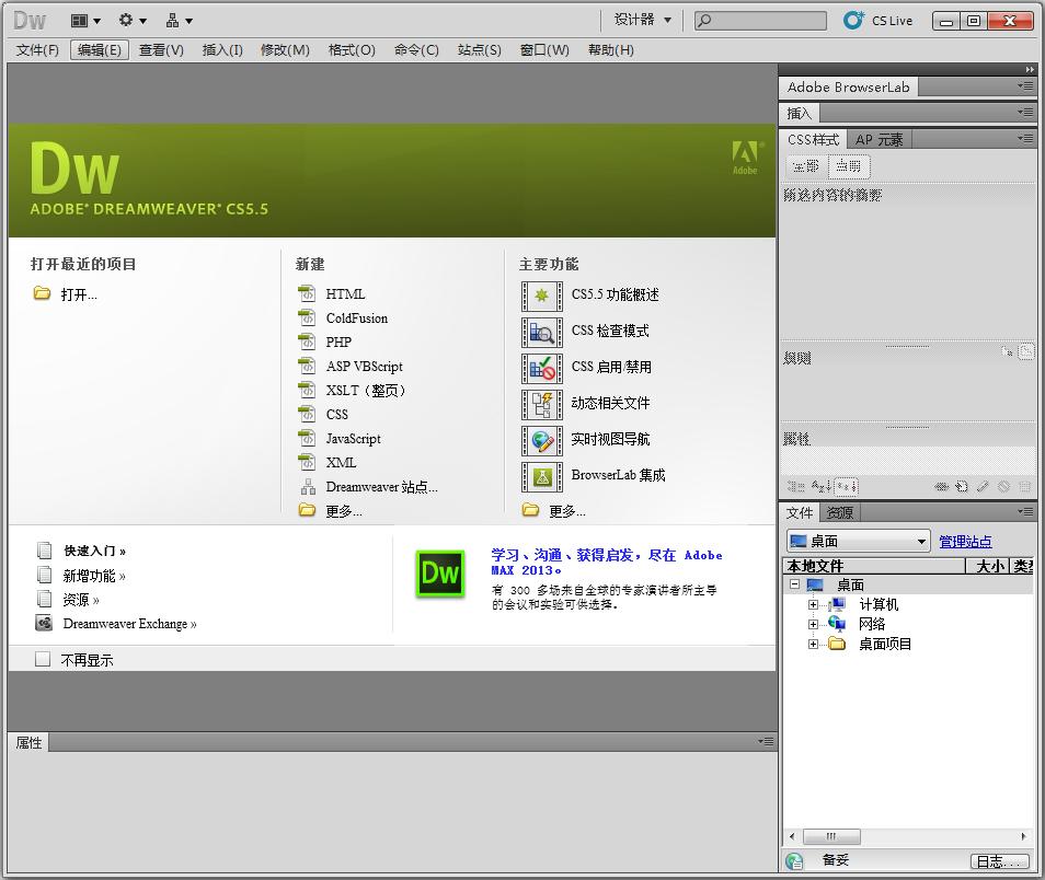 Adobe Dreamweaver CS5 简体中文官方版