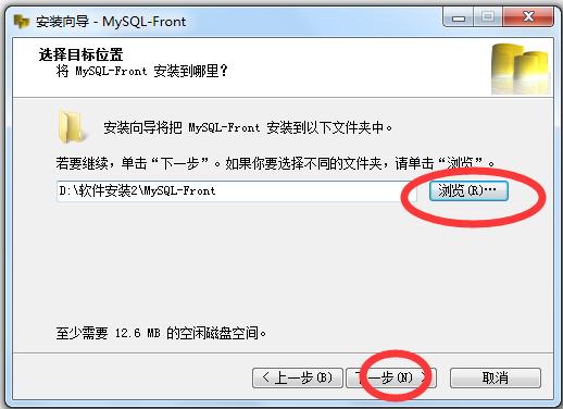 MySQL-Front(Mysql管理工具) V5.3.4.214