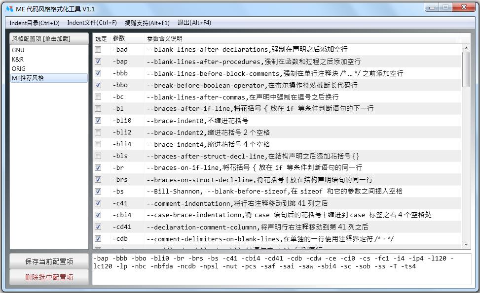 ME代码风格格式化工具 V1.1 绿色版