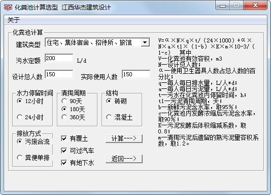 化粪池计算选型工具 V1.0 绿色版