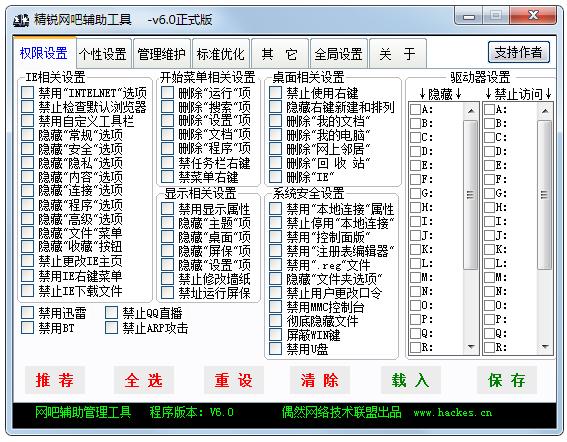 精锐网吧辅助工具 V6.0 绿色版