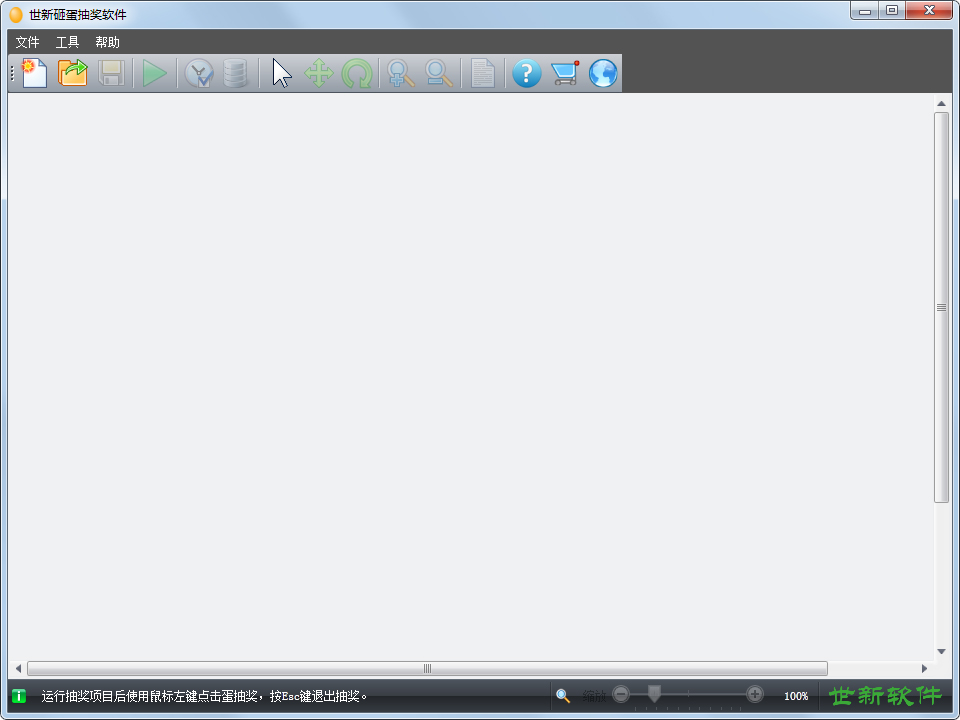 世新砸蛋抽奖软件 V2.3.11