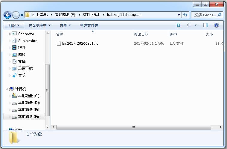 卡巴斯基2017授权文件 V1.0 绿色版