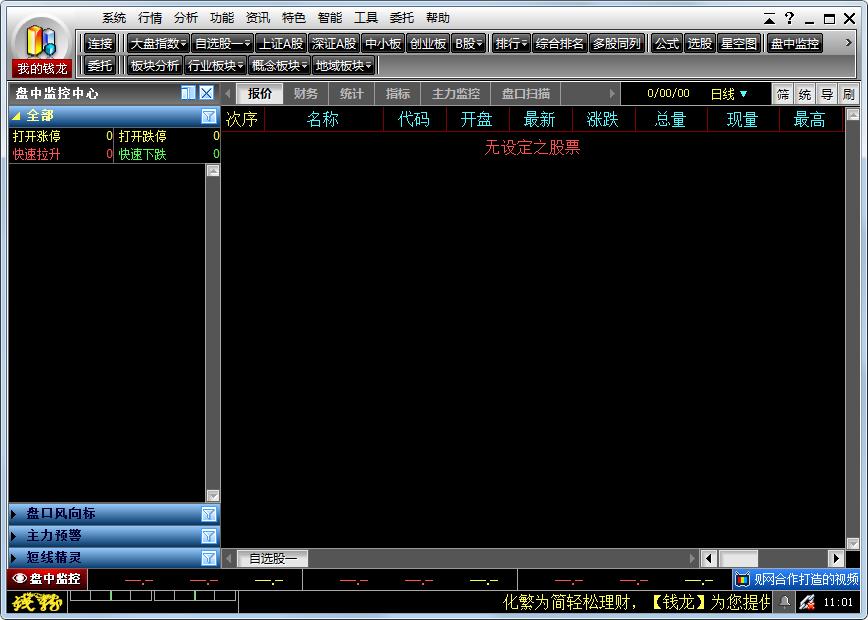 中山证券钱龙旗舰版 V5.80