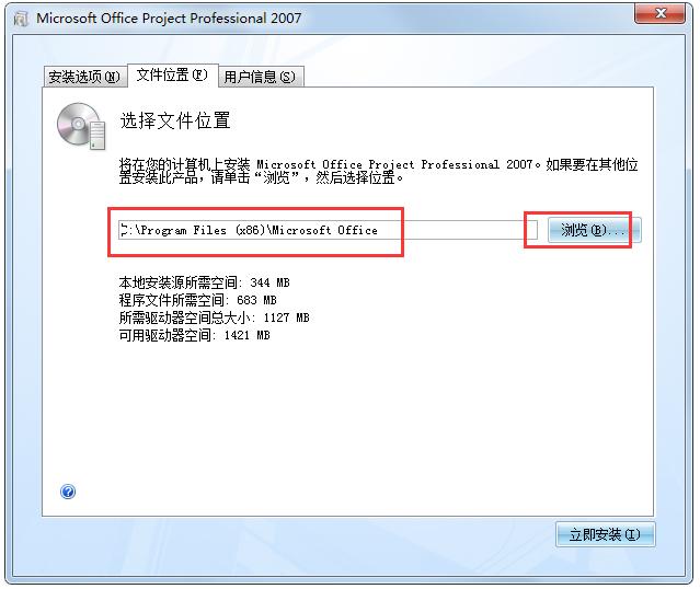 Microsoft Office Project Pro 2007 简体中文版