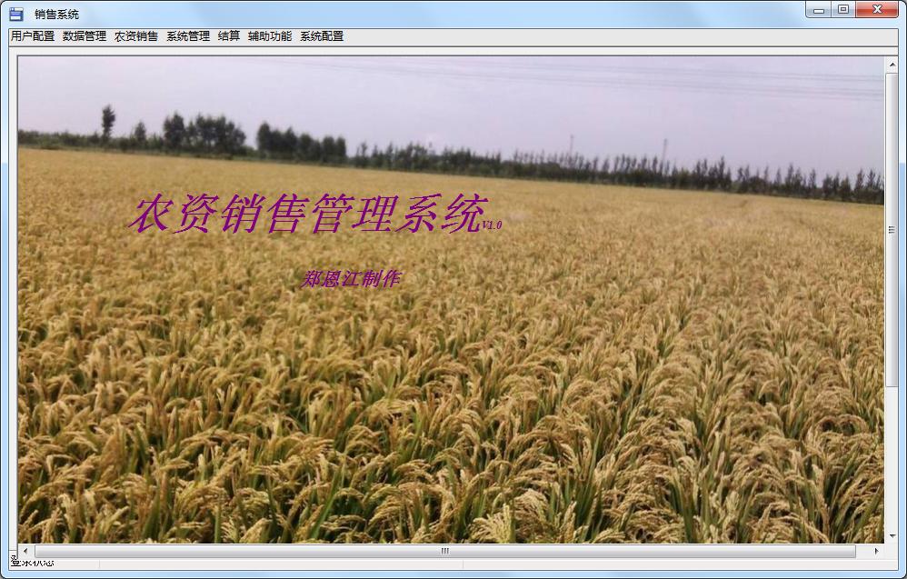 农资销售管理系统 V1.0 绿色版