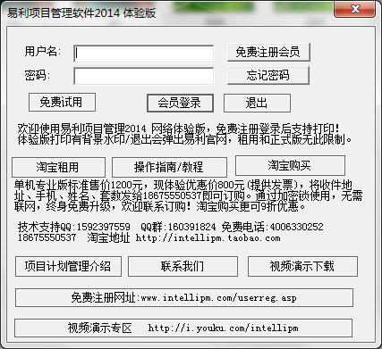 易利项目管理 2014 体验版