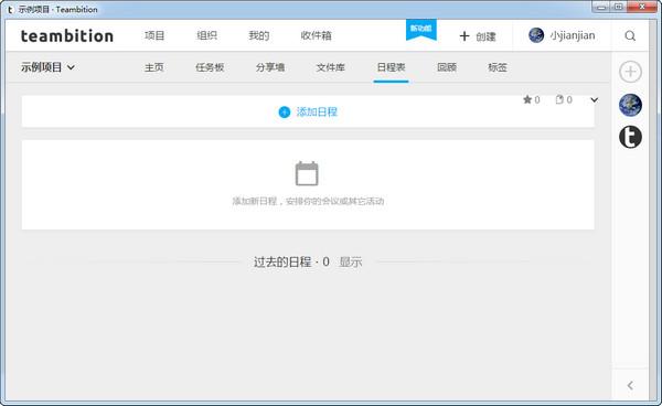 teambition(项目协作工具) V0.4.0