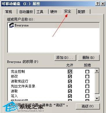 巧妙设置让U盘内的文件无法删除
