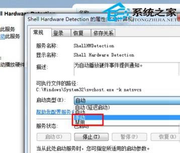 Win7系统下禁止U盘自动播放的两大方法