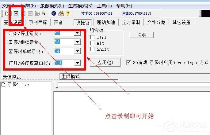 屏幕录制软件录制视频教程 屏幕录像专家怎样用?