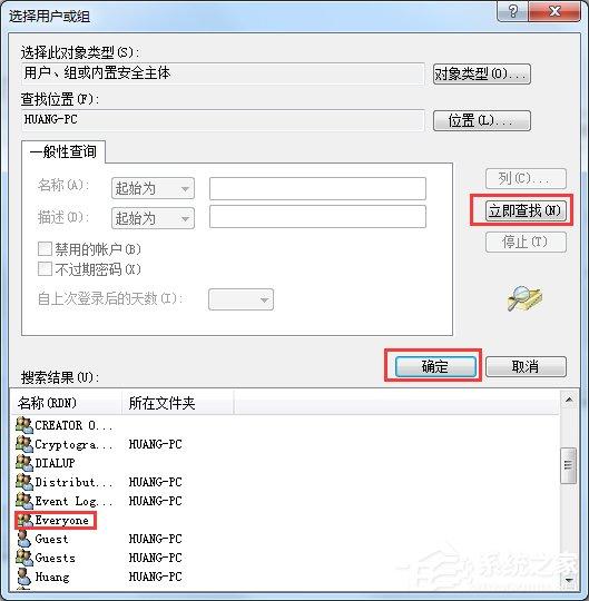 Win7系统everyone权限设置的方法