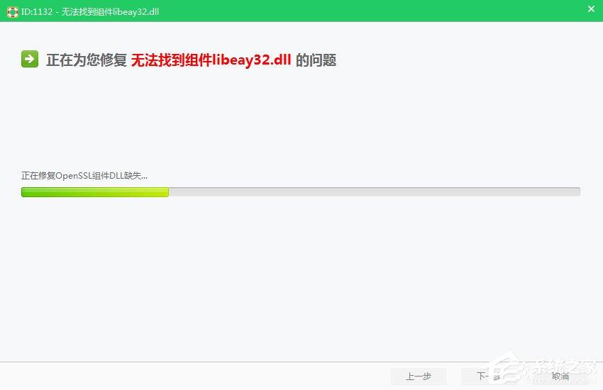Win7运行程序提示libeay32.dll错误的解决方法