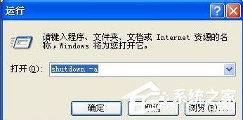 WinXP电脑怎么设置自动关机?