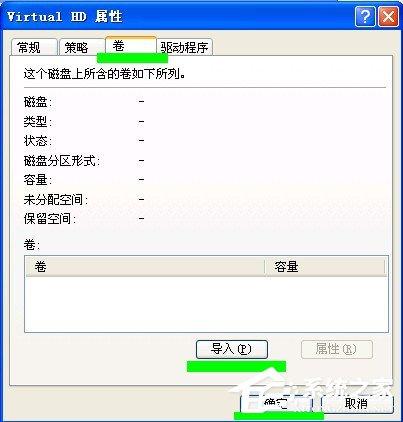 WinXP系统U盘不显示盘符怎么办?