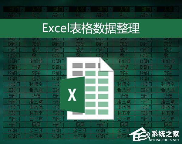 表格数据整理很麻烦?Excel筛选数据超精准