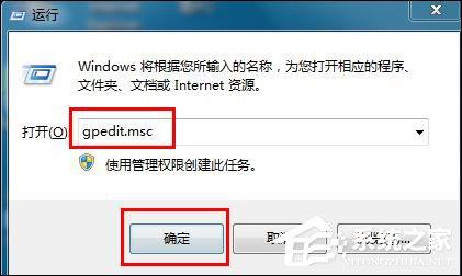 Win7系统关闭Windows错误报告的方法