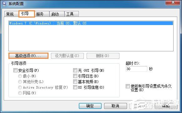 Win7系统中怎么设置处理器内核数?
