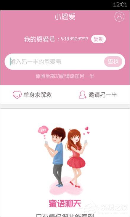 异地恋七夕怎么过?最适合情侣用的APP推荐