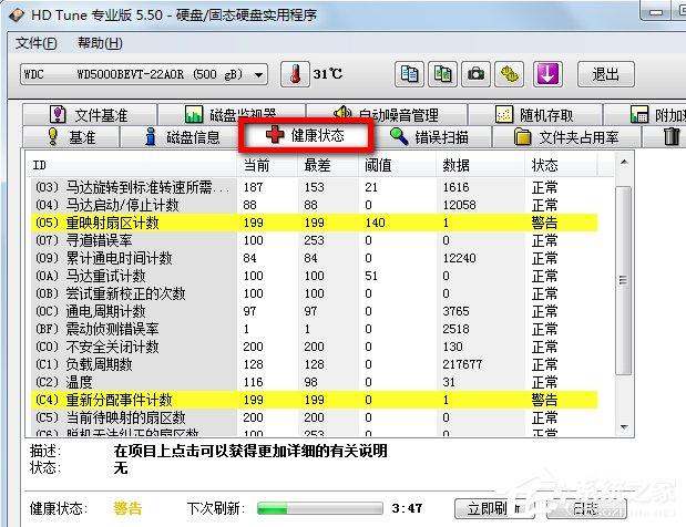 硬盘检测工具HDTune怎么用?