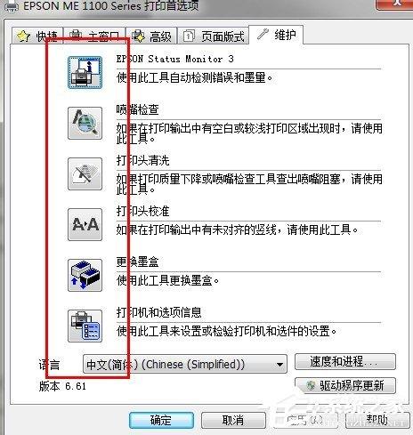 Win7系统怎么清洗打印机?