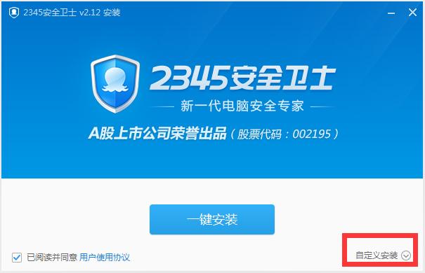 2345安全卫士 V3.1.0.7945