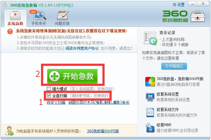 360系统急救箱 V5.1.0.1163 绿色版