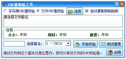 CRC值校验工具 V3.27 绿色版