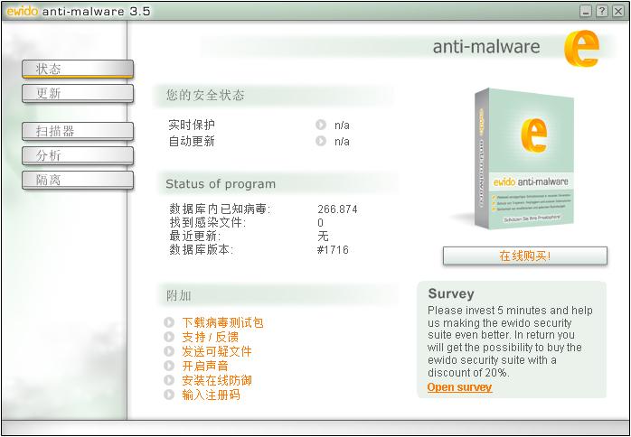 Ewido(木马扫描工具) V3.5 绿色版