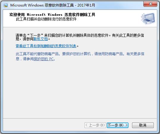 微软恶意软件删除工具 V5.44 64Bit 绿色版