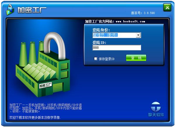 加密工厂 V3.8.590