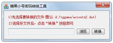 糖果小号密码转换工具 V1.0 绿色版