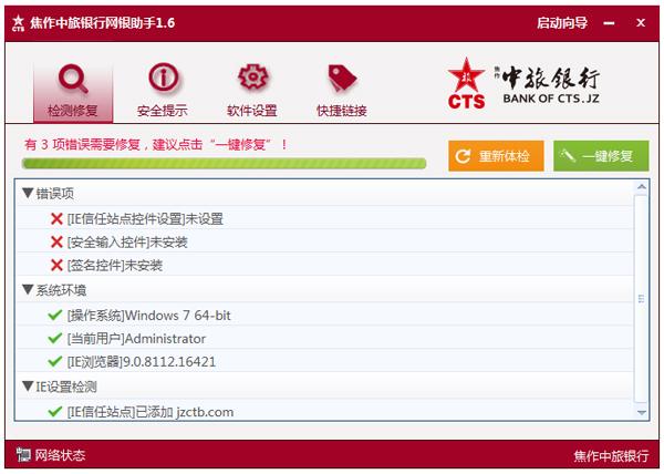 焦作中旅银行网银助手 V15.10.21.0